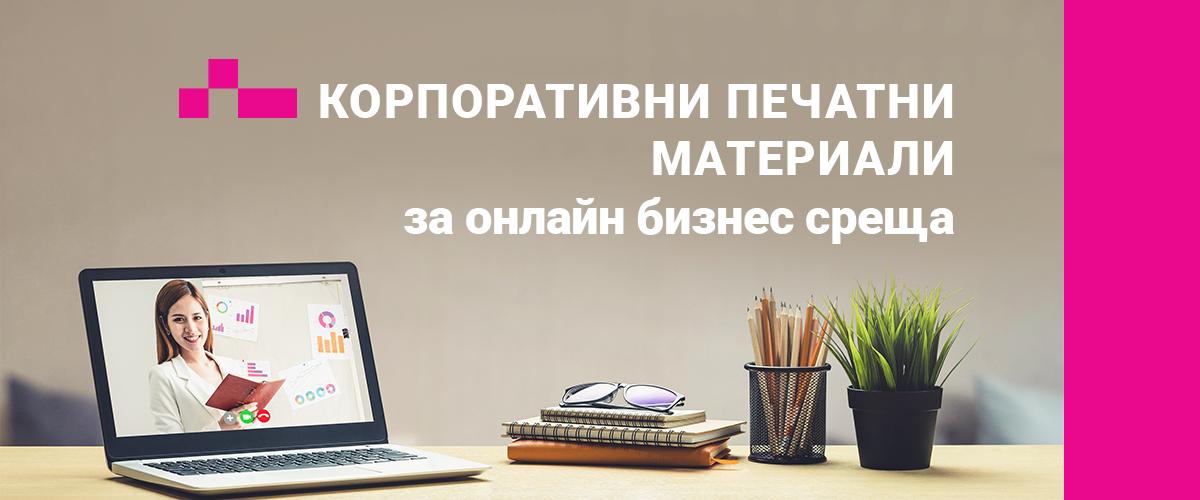 Корпоративни печатни материали за онлайн среща